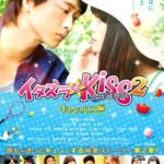Zobacz film Itazurana Kiss Part 2: Campus Hen online